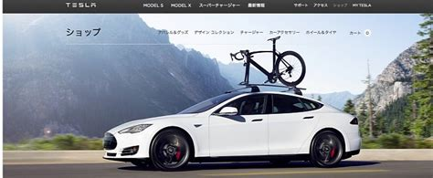Tesla Online Shop Opens for Japan, You Can Buy Anything